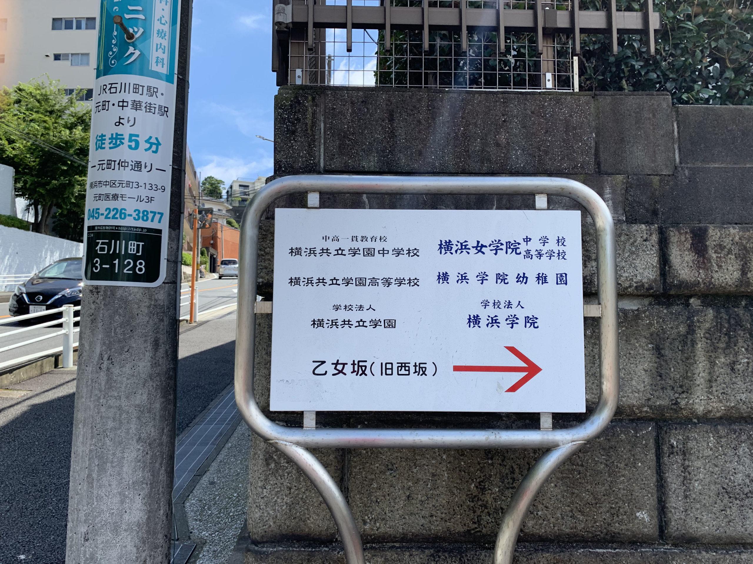 共立 学園 横浜 横浜共立学園中学の偏差値や評判を徹底解説