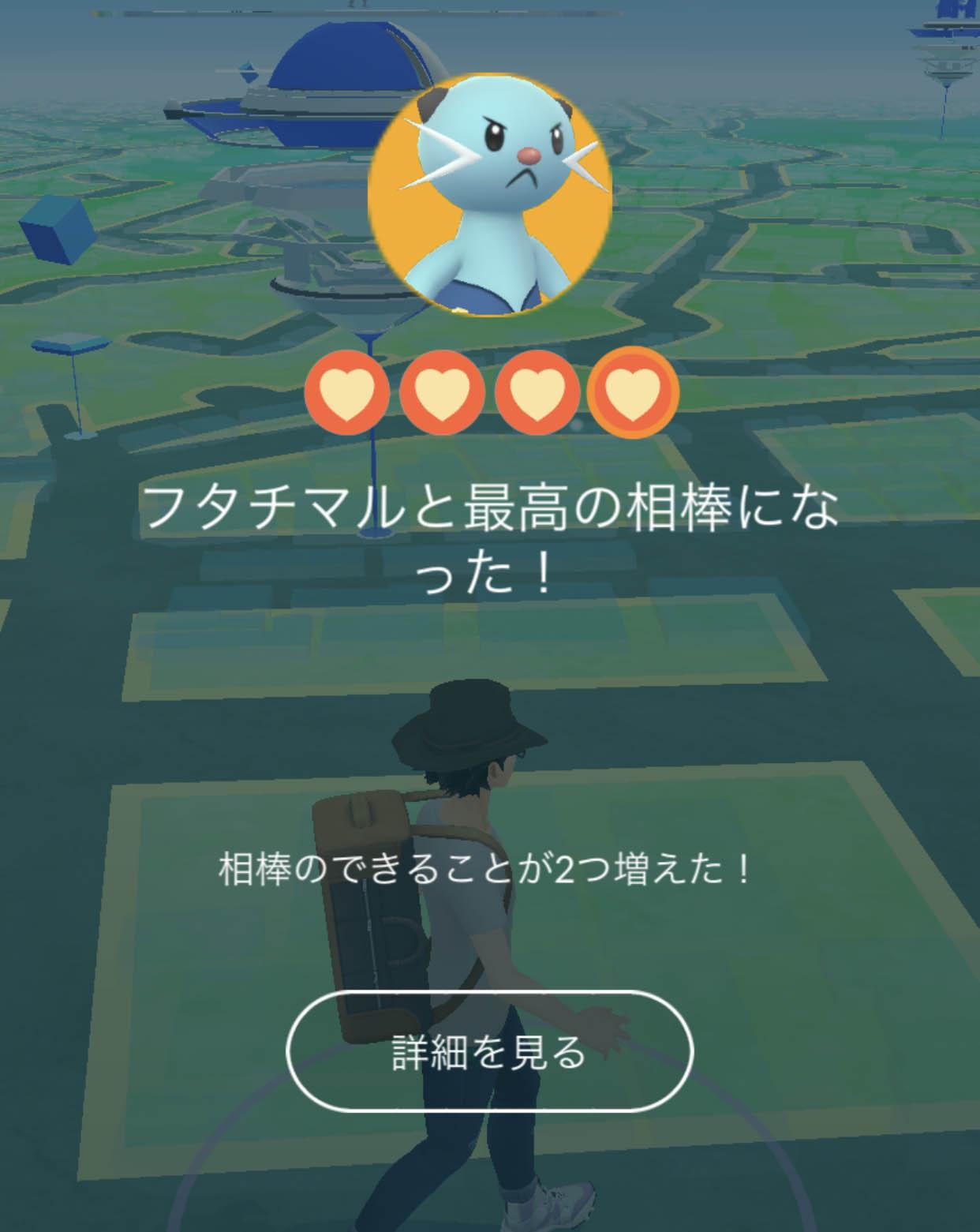 の ポケモン 相棒 最高 go